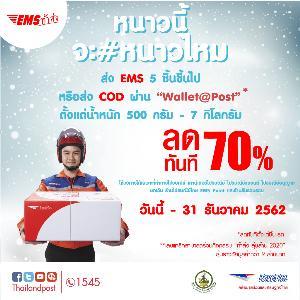 ลดครั้งใหญ่ส่งท้ายปี! ไปรษณีย์ไทยจัดหนักมอบโชค 2 ต่อ ส่ง EMS ลดทันที 70% พร้อมเลขแทร็กลุ้นโชคกว่า 9 ล้านบาท