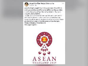 """""""ประยุทธ์"""" โพสต์ต้อนรับผู้นำร่วมเวทีสุดยอดอาเซียนประเทศไทย พร้อมหารือแลกเปลี่ยนความคิดเห็น"""