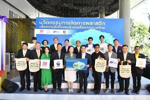 """เดอะมอลล์ กรุ๊ป จัดการประกวดสุดยอดนวัตกรรม """"นวัตกรรมการจัดการพลาสติกเพื่อความยั่งยืนของสิ่งแวดล้อมและทะเลไทย"""" ชิงถ้วยพระราชทาน กรมสมเด็จพระเทพรัตนราชสุดาฯ"""