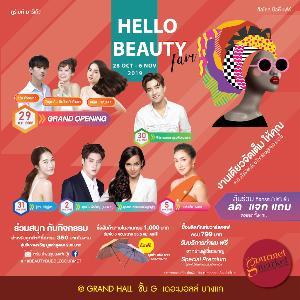 """กูร์เมต์ มาร์เก็ต จัดกิจกรรมเพื่อผู้หญิง-แฟชั่นนิสต้า ในงาน """"Hello Beauty Fair"""""""