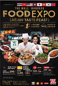 """เดอะมอลล์ ช้อปปิ้งเซ็นเตอร์ จัดงาน """"THE MALL BANGKOK FOOD EXPO 2019"""" มหกรรมอาหารครั้งยิ่งใหญ่แห่งปี รวมร้านดังทั่วเอเชียเสิร์ฟความอร่อยถึงเมืองไทย"""