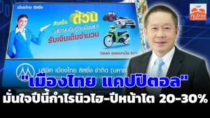 """""""เมืองไทย แคปปิตอล"""" มั่นใจปีนี้กำไรนิวไฮ-ปีหน้าโต 20-30%"""