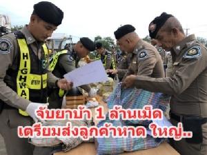 ตำรวจทางหลวงประจวบฯ โชว์จับยาบ้าล็อตใหญ่ 1 ล้านเม็ด พร้อมไอซ์อีก 10 กก.