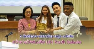 """ม.รังสิตปลื้มสุดๆ!! """"Global Plastic Waste"""" คว้ารางวัลชนะเลิศ UN Youth Debate"""