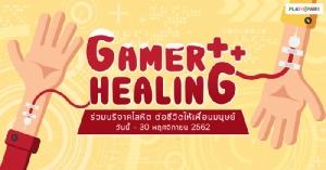 """เพลย์พาร์คจัดกิจกรรม """"Gamer Healing"""" ชวนเกมเมอร์ร่วมบริจาคโลหิตแลกไอเทมฟรี!"""
