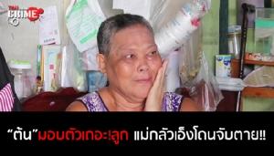 """แม่""""ไอ้ต้น""""นักโทษแหกศาล ทำใจเชื่อถูกจับตายแน่ วอนผ่านสื่อมอบตัว-โทษหนักจะได้เป็นเบา"""