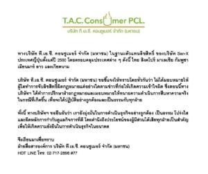 ประกาศจากบริษัท ที.เอ.ซี. คอนซูเมอร์ จำกัด (มหาชน) หรือ TACC