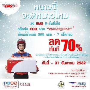 ไปรษณีย์ไทย ลดราคา EMS และ COD กว่า 70% ส่งท้ายปี!