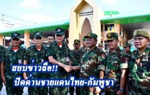 แม่ทัพภาคที่ 1 ลงพื้นที่ชายแดนสระแก้ว สยบข่าวลือปิดด่านไทย-กัมพูชา