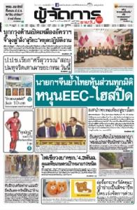 นายกฯจีนย้ำไทยหุ้นส่วนทุกมิติ-หนุนEEC-ไฮสปีด-IMFนำ'ศก.พอเพียง'สู่ชาวโลก