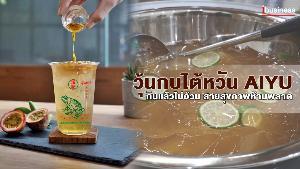 """กินแล้วไม่อ้วน! """"วุ้นกบไต้หวัน"""" สายสุขภาพห้ามพลาด เจ้าแรกในไทย"""