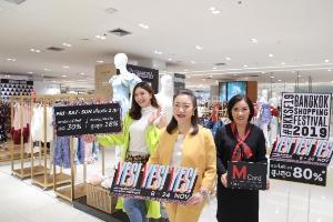 เดอะมอลล์จัด Bangkok Shopping Festival 2019 อัดโปรโมชันแรงตลอด พ.ย.