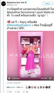 ทวิตเตอร์เผยท็อปแบรนด์ในไทยไตรมาส 3/2562