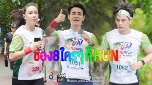ช่อง 8 นำทัพดาราดัง วิ่งการกุศล ช่อง 8 ใคร ก็ Run Colourful in Park