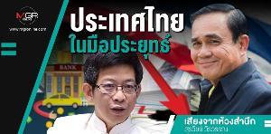 ประเทศไทยในมือประยุทธ์