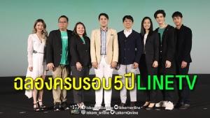 คนบันเทิงแห่ร่วมงานฉลองครบรอบ 5 ปี LINE TV ยิ่งใหญ่