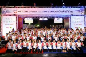 โตโยต้าผนึกพันธมิตรจัดวิ่งระดมทุน หนุนทัพนักกีฬาไทยคว้าชัยโอลิมปิกและพาราลิมปิก โตเกียว 2020