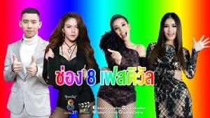 งานใหญ่ส่งท้ายปีของช่อง8 ตะลุยพบแฟนๆ 4 ภาค ทั่วไทย