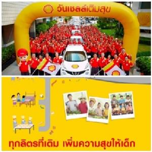 """""""เชลล์ ประเทศไทย""""ร่วมประชุมสุดยอดอาเซียน 2562 เดินหน้าการพัฒนาอย่างยั่งยืน ย้ำสร้างสมดุล""""คน-เทคโนโลยี"""""""