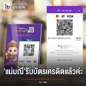 Ibusiness review : 'แม่มณี' รับบัตรเครดิตแล้วค่ะ