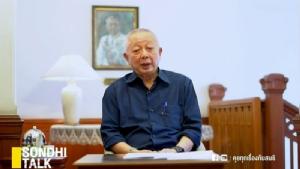 """(คำต่อคำ) ผู้เฒ่าเล่าเรื่อง : ปิดฉากการประชุม ASEAN Summit """"เผยธาตุแท้ของอเมริกา"""" ไทยควรคุยอะไรกับจีนภายใต้สถานการณ์ขณะนี้"""