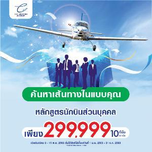 โอกาสสำหรับคนที่อยากเป็นนักบิน ฉลองครบรอบ 1 ปี ไทย เอวิเอชั่น อะคาเดมี่ พร้อมมอบส่วนลดสูงสุดกว่า 800,000 บาท