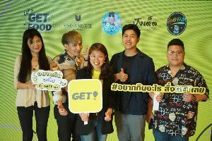 GET  สำรวจพฤติกรรมผู้บริโภคคนไทย  ด้านร้านอาหารกลุ่มมิลเลนเนียม ชี้ ยอดสั่งเดลิเวอรี่พุ่ง 80% หลังธุรกิจฟู้ดเดลิเวอรี่แข่งเดือด