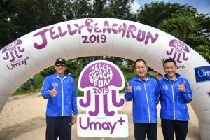 """นักวิ่งกว่าพันคนร่วมวิ่ง """"เจลลี บีช รัน-คลีน บีช"""" ก่อนเปิดฉาก """"ภูเก็ตธอน 2019 พรีเซ็นเต็ด บาย ยูเมะพลัส"""" พรุ่งนี้"""