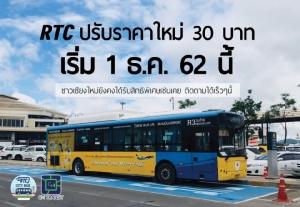"""ถึงเวลาจ่ายเพิ่ม! """"รถเมล์เชียงใหม่"""" ปรับราคาจาก 20 เป็น 30 บาท 1 ธ.ค. นี้"""
