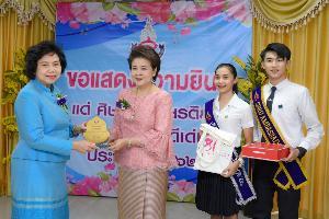 ปธ.สภาสตรีไทยฯรับมอบโล่ศิษย์เก่าเกียรติยศปี 62สวนสุนันทา