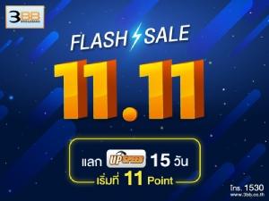 11.11 Flash Sale!! 3BB อัพสปีดให้ลูกค้าไฟเบอร์ฟรี 15 วัน