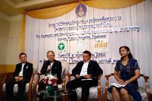 เปิดตัวโครงการพัฒนาสิ่งแวดล้อมเพื่อ สุขภาวะ โรงพยาบาลสมเด็จพระยุพราช 21 แห่งทั่วประเทศ