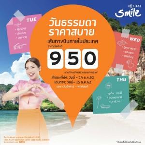 """""""ไทยสมายล์"""" ชวนบินลัดฟ้าทั่วไทยกับโปรฯ Smile Weekday วันธรรมดา ราคาเริ่มต้น 950 บาท"""