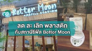 """รักษ์โลกกับ """"Better Moon Café Refill Station"""" ใช้เท่าไหร่ตักไปเท่านั้น!"""
