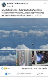 หนุ่มนักบินโพสต์สุดผวาเจอโคมลอยเพียบกลางท้องฟ้าเชียงใหม่-ชี้ไม่ต่างจากระเบิดบนฟ้า