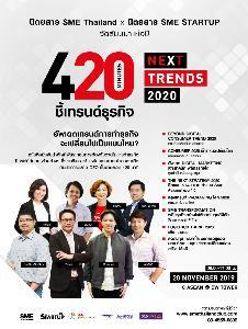 """สัมมนา """"Next Trend 2020"""" อัปเดตเทรนด์ธุรกิจ-ไขความลับการตลาดโลก"""
