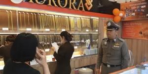 โจรปาหินชิงทองหนัก 53 บาทที่ในห้างดังที่อุดรฯ ยังลอยนวล