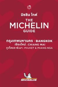 มิชลิน ไกด์ ฉบับปี 2563