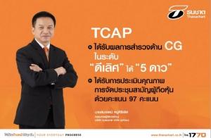 "TCAP ปลื้มผลการสำรวจการกำกับดูแลกิจการที่ดี ระดับ ""ดีเลิศ"""