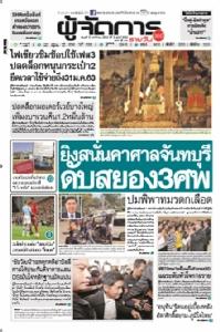 ยิงสนั่นคาศาลจันทบุรี…ดับสยอง3ศพ-ปมพิพาทมรดกเลือด