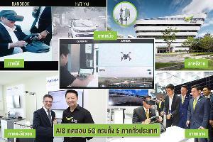 เอไอเอส ลุยทดสอบ 5G ครบ 5 ภาคทั่วไทย