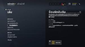 """Rainbow Six Siege"" เวอร์ชั่นภาษาไทย เปิดให้เล่นบนเซิฟเวอร์ทดสอบถึง 25 พ.ย.นี้"
