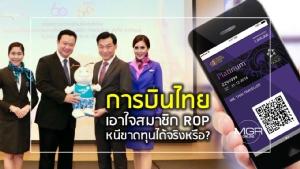 """""""การบินไทย"""" เอาใจสมาชิก ROP หนีขาดทุนได้จริงหรือ?"""