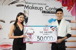 สาวอุดรชนะเลิศ ARTY เฟ้นหา Makeup Artist หน้าใหม่จากภาคอีสาน