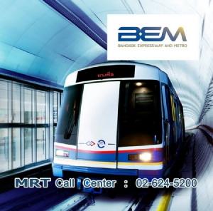 MRT เตรียมซ้อมจัดการเหตุฉุกเฉินสถานีพระราม 9 วันที่ 15 พ.ย.นี้