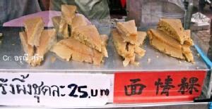 ขุดประวัติศาสตร์หาของอร่อย ตอนอาหารฮกเกี้ยน