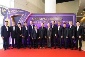ซีพี ออลล์ มอบรางวัล Approval Process Excellence Awards ปีที่ 8
