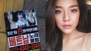 """""""ปราง กัญญ์ณรัณ"""" สุดทน โดนนำรูปไปลงใบปลิวสยิวที่เกาหลี"""