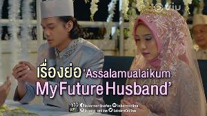"""เรื่องย่อ """"Assalamualaikum My Future Husband"""""""
