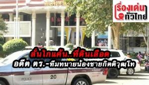 (ชมวิดีโอ) มรดกเลือด!! ต้นเหตุโศกนาฏกรรมยิงสนั่นศาลจังหวัดจันทบุรี เพราะที่ดิน 3,800 ไร่
